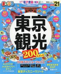 東京観光 '21