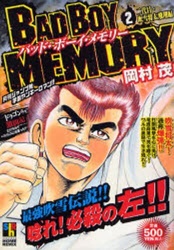 コミック, その他 BAD BOY MEMORY