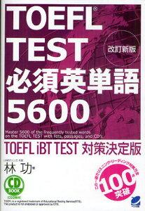 TOEFL TEST必須英単語5600 TOEFL iBT TEST対策決定版