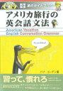 ぐるぐる王国DS 楽天市場店で買える「アメリカ旅行の英会話文法 実用英語旅のガイドブック」の画像です。価格は2,160円になります。