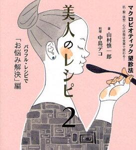 美人のレシピ マクロビオティック望診法 2 肌・髪・体型・心の状態は食事で変わる!