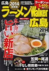 ラーメンWalker広島 2014