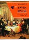 図説イギリス文学史