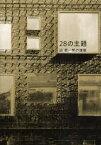 28の主題 迫慶一郎の建築