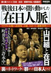 戦後日本の闇を動かした「在日人脈」 ヤクザ&右翼から政財界、芸能、スポーツ、謀略事件まで!