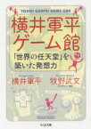 横井軍平ゲーム館 「世界の任天堂」を築いた発想力