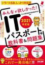 みんなが欲しかった!ITパスポートの教科書&問題集 2021年度版