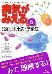 病気がみえる vol.6