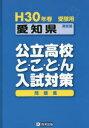 愛知県公立高校と・こ・と・ん入試対策問題集 5教科 H30年春受験用