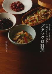 三河みりんで味わうプチマクロ料理 日本美人をつくる伝統調味料