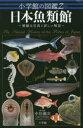 日本魚類館 精緻な写真と詳しい解説