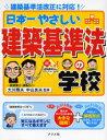 日本一やさしい建築基準法の学校 建築基準法改正に対応! やさしい講義形式