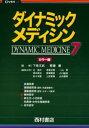 ダイナミック・メディシン カラー版 7
