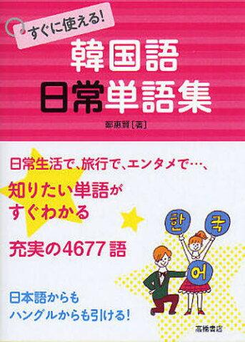すぐに使える!韓国語日常単語集