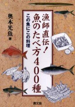 漁師直伝!魚のたべ方400種 改訂新版