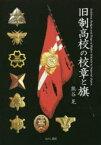 旧制高校の校章と旗