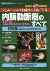 内頚動脈瘤ICA Aneurysmのすべて近位部〈cavernous‐paraclinoid〉 シミュレーションで経験する手術・IVR 92本のWEB動画付き