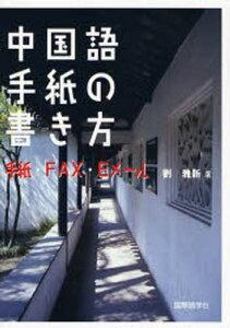 中国語手紙の書き方 手紙・FAX・Eメール
