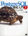 PostgreSQL徹底入門