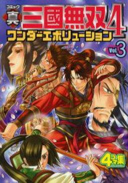 コミック真・三国無双4ワンダーエボリューション 4コマ集 Vol.3