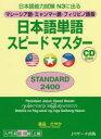 日本語単語スピードマスターSTANDARD2400 マレーシ...