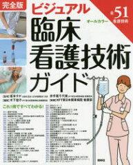 ビジュアル臨床看護技術ガイド 完全版 オールカラー 全51看護技術