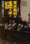 東京裁判の謎を解く 極東国際軍事裁判の基礎知識