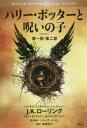 ぐるぐる王国DS 楽天市場店で買える「ハリー・ポッターと呪いの子 第一部・第二部 特別リハーサル版」の画像です。価格は1,944円になります。