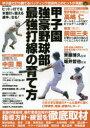 甲子園強豪野球部最強打線の育て方 甲子園で打ち勝てるバッティング技術向上のヒントが満載!