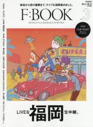 F:BOOK The Finest City Guide Book of FUKUOKA Vol.3