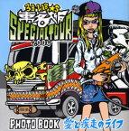 3B LAB.☆S東名阪SPECIALTOUR 2006 PHOTO BOOK愛と疾走のライフ