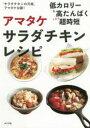 アマタケサラダチキンレシピ