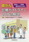 患者さん・ご家族・一般市民のための膵がん診療ガイドライン2016の解説