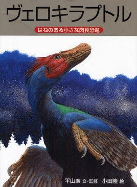 ヴェロキラプトル はねのある小さな肉食恐竜