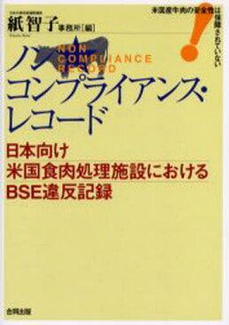 ノンコンプライアンス・レコード 日本向け米国食肉処理施設におけるBSE違反記録 米国産牛肉の安全性は保障されていない