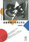 広告写真のモダニズム 写真家・中山岩太と一九三〇年代