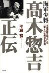 海軍少将高木惣吉正伝 本土決戦を阻止した一軍人の壮絶なる生涯