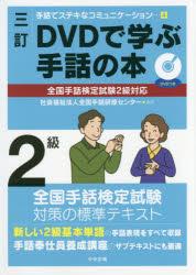 DVDで学ぶ手話の本2級