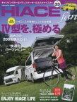 TOYOTA new HIACE fan ハイエースファン vol.33