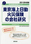 東京海上日動火災保険の会社研究 JOB HUNTING BOOK 2018年度版
