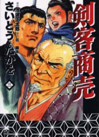 剣客商売 第3巻