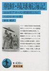 朝鮮・琉球航海記 1816年アマースト使節団とともに