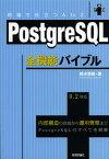 PostgreSQL全機能バイブル 現場で役立つA to Z 内部構造の詳説から運用管理までPostgreSQLのすべてを網羅