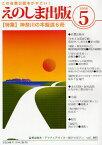 えのしま出版 自費出版本・アマチェアライター紹介マガジン+湘南情報 5(2008)