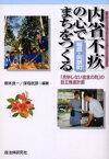 「内省不疚」の心でまちをつくる 「合併しない宣言の町」の自立推進計画 福島・矢祭町