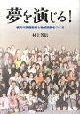 夢を演じる! 横浜で演劇教育と地域演劇を