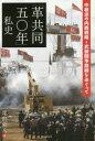 「革共同五〇年」私史 中核派の内戦戦略=武装闘争路線をめぐって