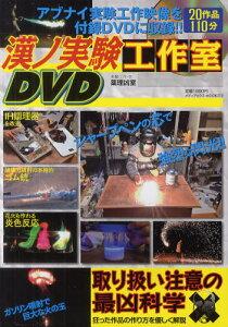 漢(おとこ)ノ実験工作室DVD 過激実験映像110分