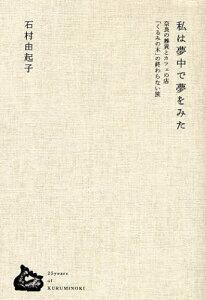 私は夢中で夢をみた 奈良の雑貨とカフェの店「くるみの木」の終わらない旅