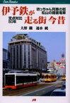 伊予鉄が走る街今昔 坊ちゃん列車の街松山の路面電車定点対比50年